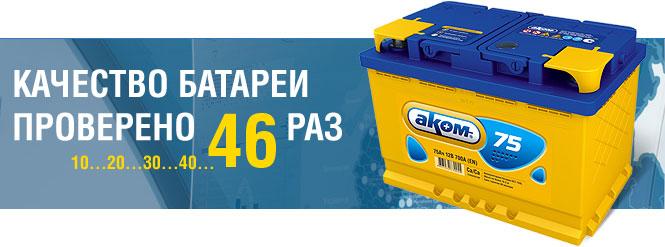Аккумуляторы Аком 60 Ач