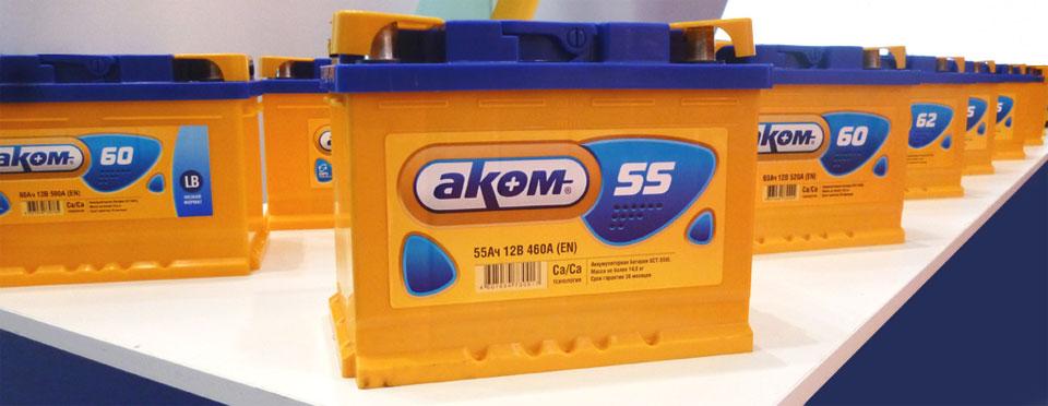Аккумуляторы Аком 55 и 60 Ач