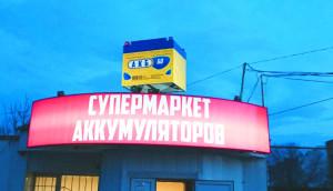 Супермаркет акб Саратов