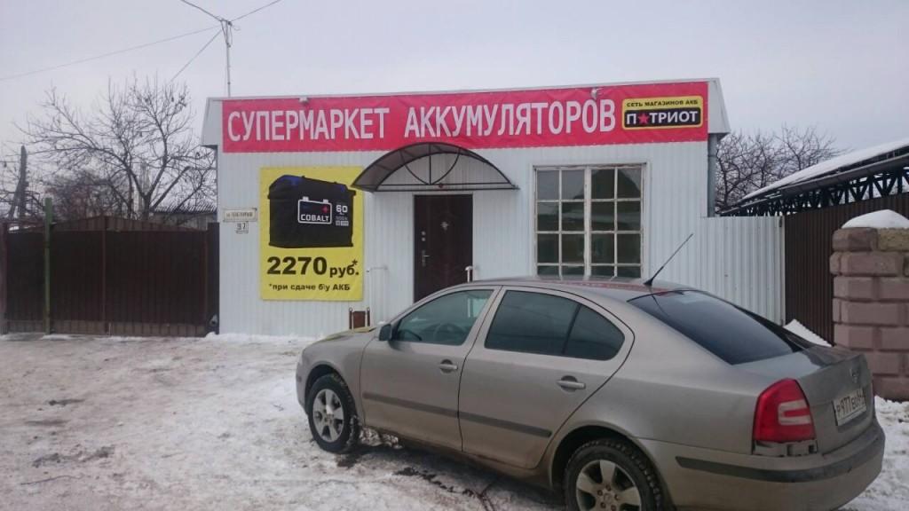 Магазин аккумуляторов Патриот